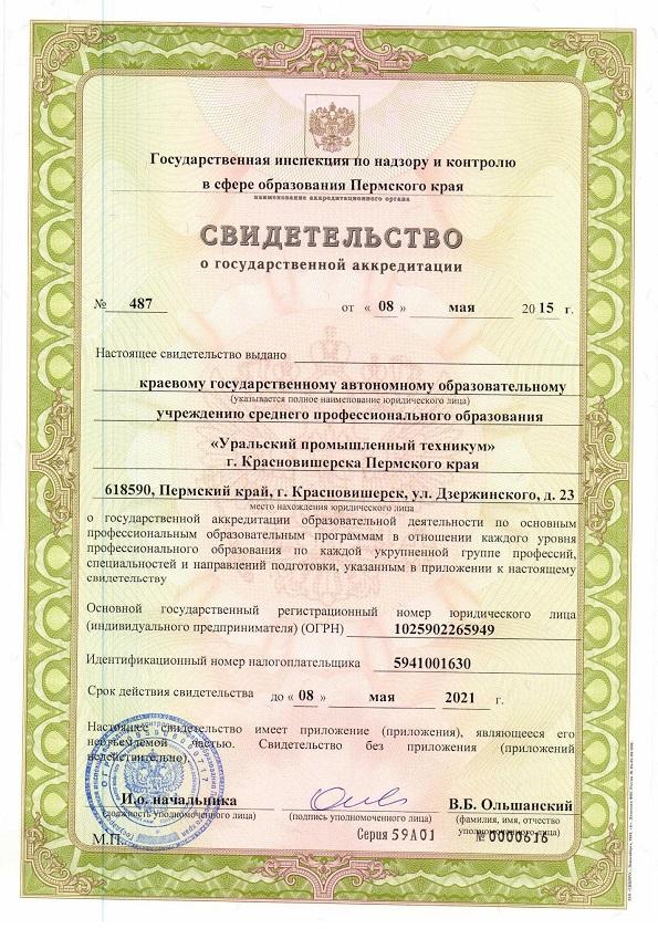 """свидетельство о государственной аккредитации """"УПТ"""""""